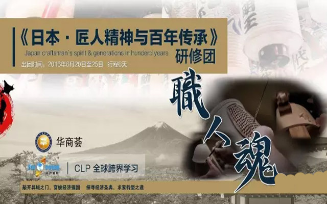 日本匠人精神与百年传承研修团