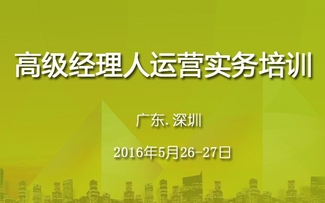 中国众创空间(孵化器)高级运营经理及运营实务培训班的通知
