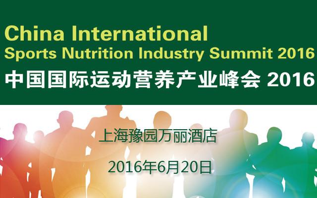 2016中国国际运动营养产业峰会