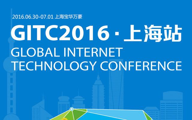 GITC全球互联网技术大会2016