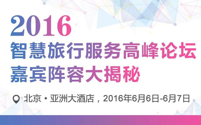 2016智慧旅行服务高峰论坛