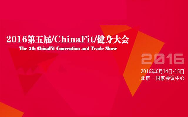 2016第五届ChinaFit健身大会