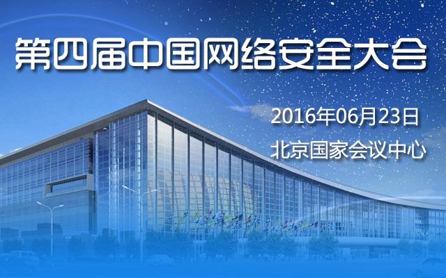 2016年第四届中国网络安全大会(NSC 2016)