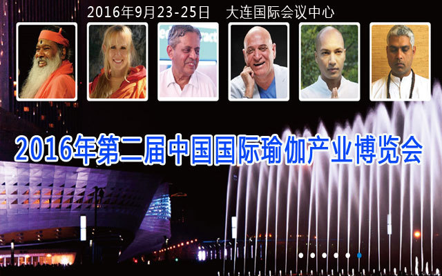 2016年第二届中国国际瑜伽产业博览会