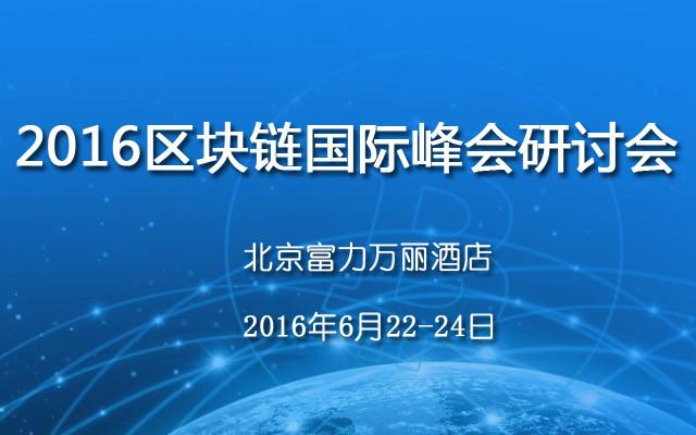 2016 区块链国际峰会(北京站)研讨会