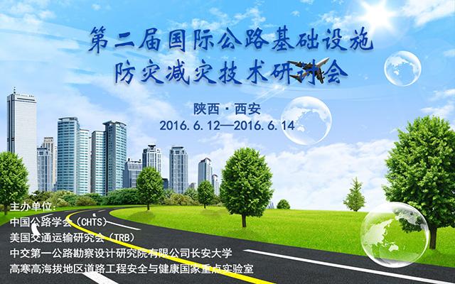 第二届国际公路基础设施防灾减灾技术研讨会