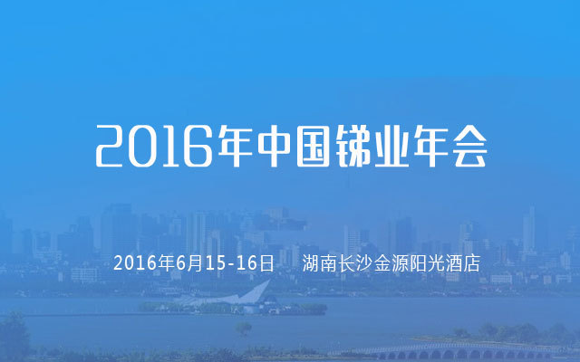 2016年中国锑业年会