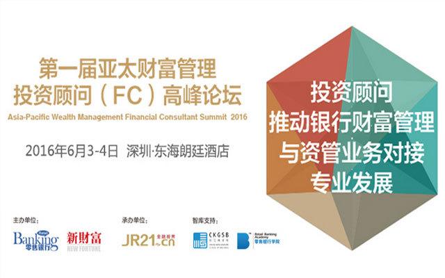 第一届亚太财富管理投资顾问(FC)高峰论坛
