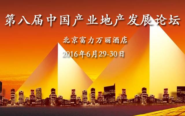 第八届中国产业地产发展论坛