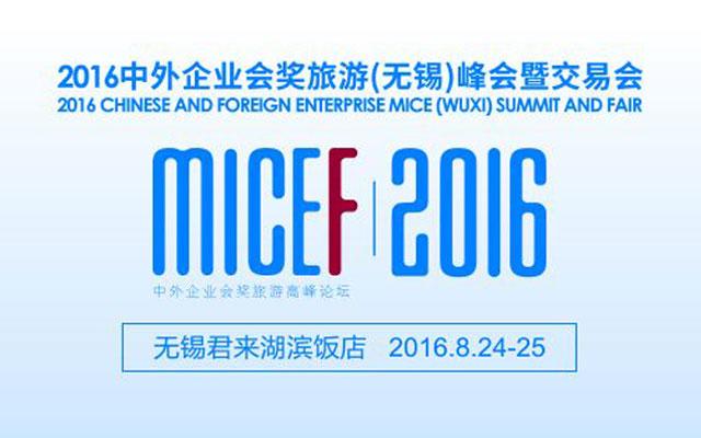 2016中外会奖旅游(无锡)峰会暨交易会