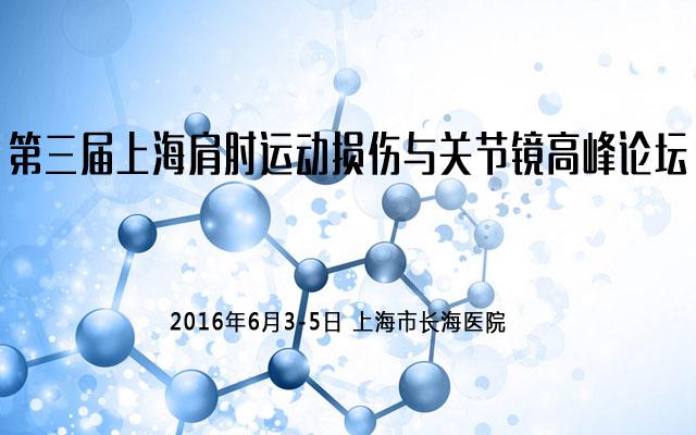 第三届上海肩肘运动损伤与关节镜高峰论坛