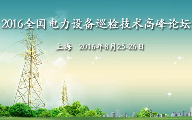 2016全国电力设备巡检技术高峰论坛
