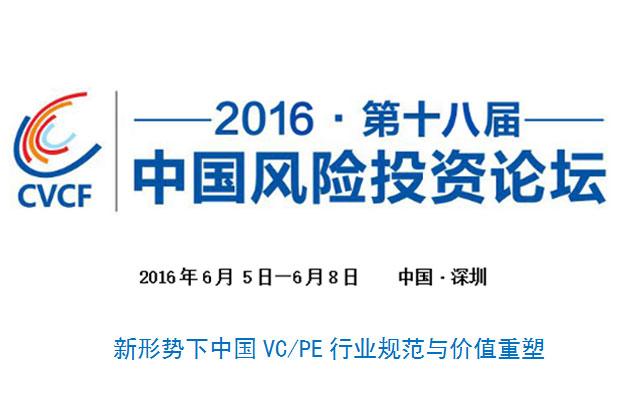 2016(第十八届)中国风险投资论坛