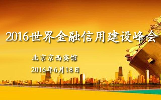 首届金融信用建设创新峰会
