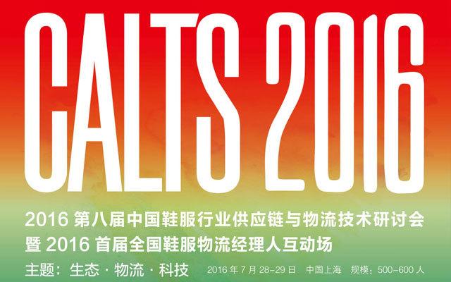 CALTS 2016 第八届中国鞋服行业供应链与物流技术研讨会