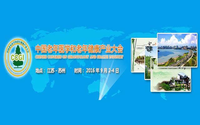 2016中国老年医学和老年健康产业大会