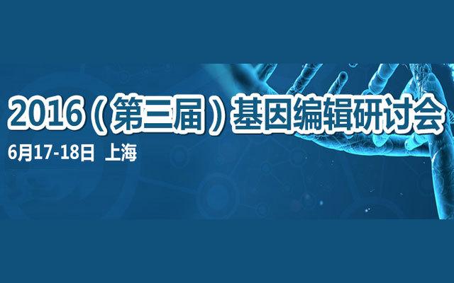 2016(第三届)基因编辑研讨会