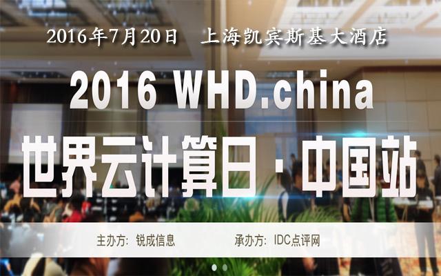 2016WHD.china世界云计算日(上海站)