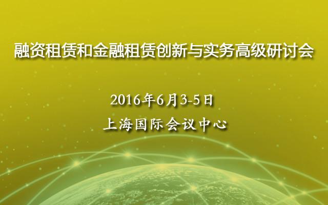 融资租赁和金融租赁创新与实务高级研讨会