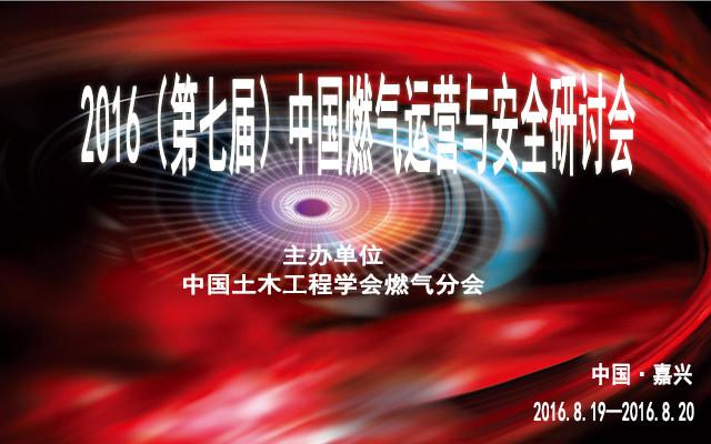 2016(第七届)中国燃气运营与安全研讨会
