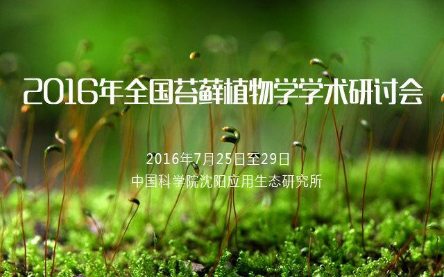 2016年全国苔藓植物学学术研讨会
