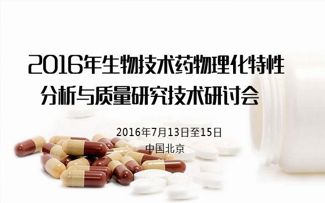 2016年生物技术药物理化特性分析与质量研究技术研讨会