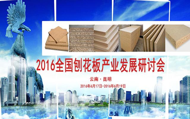 2016全国刨花板产业发展研讨会