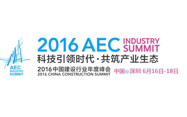 2016中国建设行业年度峰会
