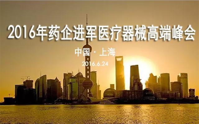2016药企进军医疗器械高端峰会