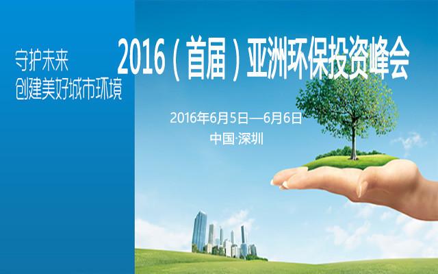 2016(首届)亚洲环保投资峰会