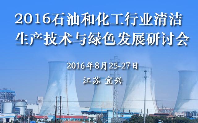 2016石油和化工行业清洁生产技术与绿色发展研讨会