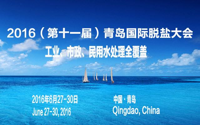 2016(第十一届)青岛国际脱盐大会