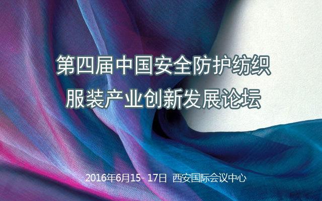 第四届中国安全防护纺织服装产业创新发展论坛