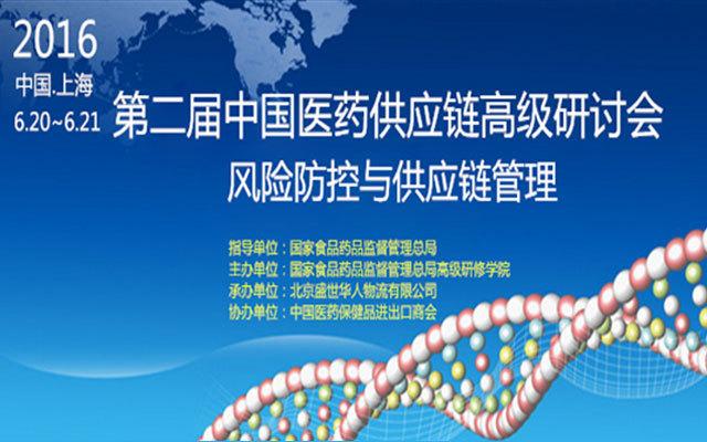 2016中国医药供应链高级研讨会