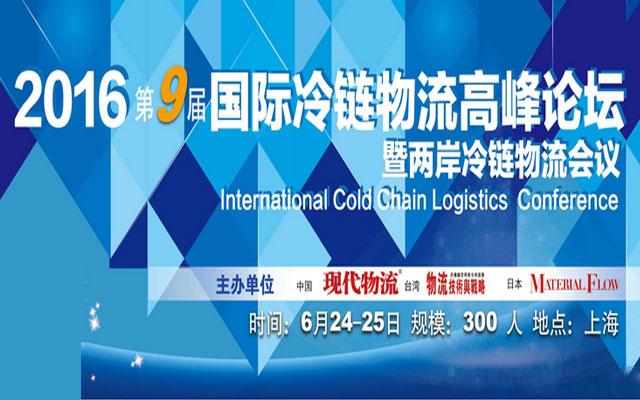 2016 年第九届国际冷链物流高峰论坛暨两岸冷链物流会议