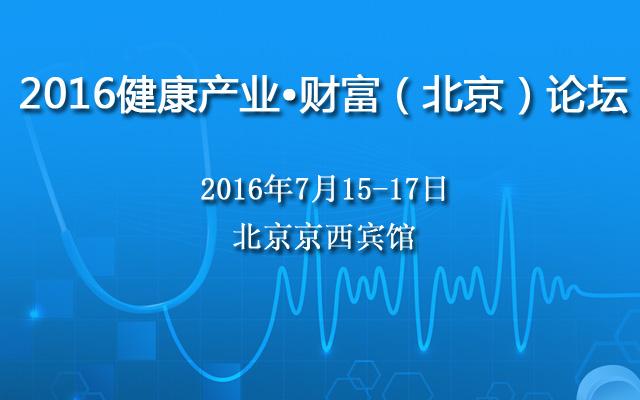 2016健康产业•财富(北京)论坛