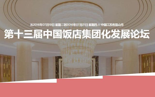 第十三届中国饭店集团化发展论坛