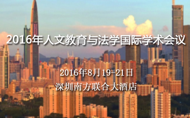 2016年人文教育与法学国际学术会议