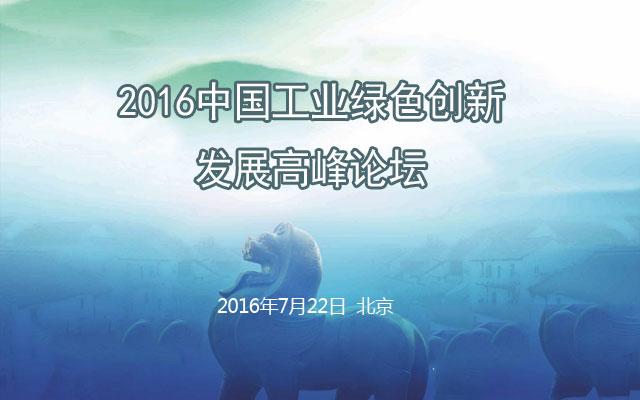 2016中国工业绿色创新发展高峰论坛