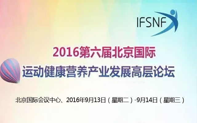 2016第六届北京国际运动健康营养产业发展高层论坛