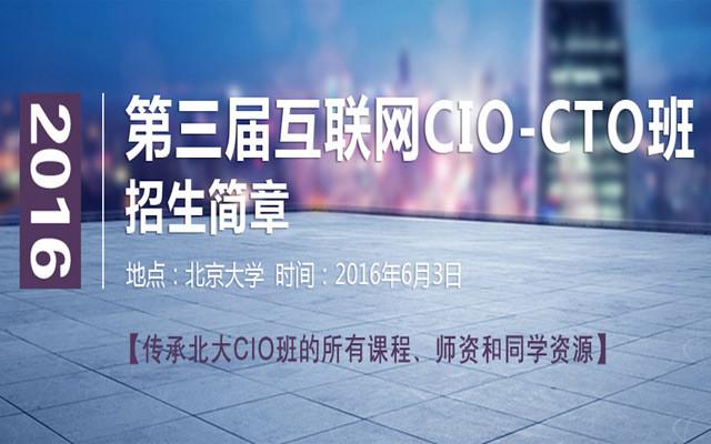 2016第三届互联网CIO-CIO班