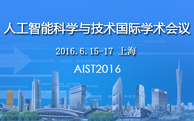 人工智能科学与技术国际学术会议(AIST2016)