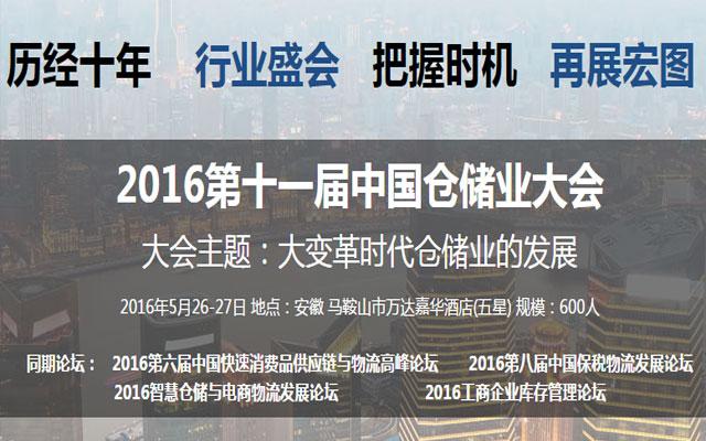 2016第十一届中国仓储业大会