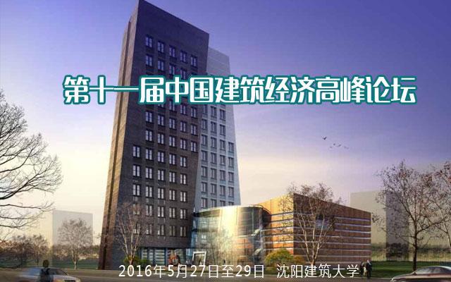第十一届中国建筑经济高峰论坛
