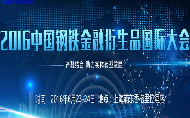 2016年中国钢铁金融衍生品国际大会