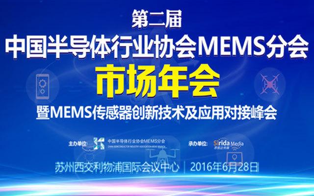 第二届中国半导体行业协会MEMS分会市场年会