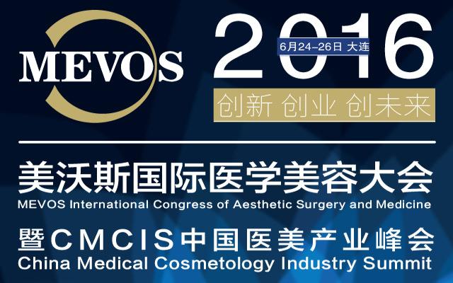 2016美沃斯国际医学美容大会