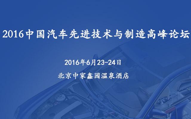 2016中国汽车先进技术与制造高峰论坛