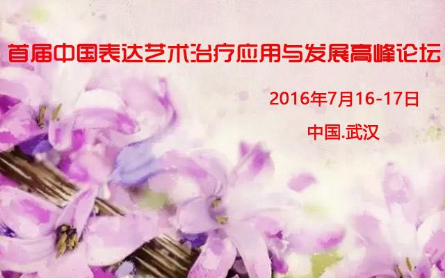 首届中国表达艺术治疗应用与发展高峰论坛