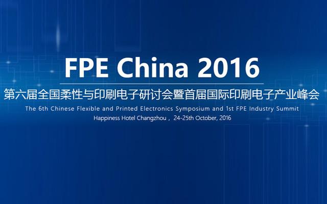 第六届全国柔性与印刷电子研讨会暨首届国际印刷电子产业峰会